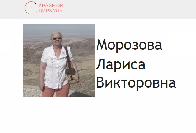 Морозова Лариса Викторовна главный экономист